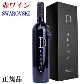 【正規品ディアデマ】DIADEMA 赤ワイン『 ディアデマ ロッソ IGT 750ml専用箱付 』スワロフスキーをまとった赤ワイン!結婚御祝い 誕生日 バースデー 周年記念開店御祝 SWAROVSKI インスタ映え SNS