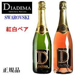 【正規品】代引手数料&全国送料無料『 ディアデマ 紅白ペアセット 750ml×2本 』シャンパン DIADEMA Dosage Zero & Roseスワロフスキーをまとったシャンパーニュ誕生日のシャンパンタワー 周年記念SWAROVSKI インスタ SNS ラッキーシール