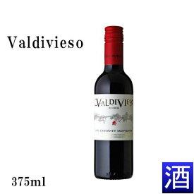 【赤ワイン】【ハーフボトル】『 バルディビエソ カベルネ・ソーヴィニヨン 』375mlハーフボトルチリのバルディビエソスクリューキャップで簡単開栓!ピュアでリッチなベリー系のアロマを持ちます。