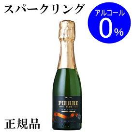 【正規品ピエール ゼロ】ノンアルコールミニボトル『 ピエールゼロ ブランドブラン 200ml 』フランスシャンパンのブラン・ド・ブランを表現したアルコール0%のスパークリングワインテイスト飲料です。ラッキーシール 卍
