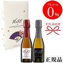 【正規品ノンアルコールスパークリングワイン飲料】『1688 紅白ペアギフトジャパンセット 200ml×2本』結婚御祝い 結…