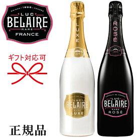 【正規品スパークリングワイン】LUC BELAIRE 紅白ペア『 ルベレー ラグジュ&ロゼ 750ml×2本 』ジャパンアンバサダー:ローランドさん世界最高級のロゼワインを生産するフランス南部のプロヴァンス・アルプ・コート・ダジュール地方で醸造