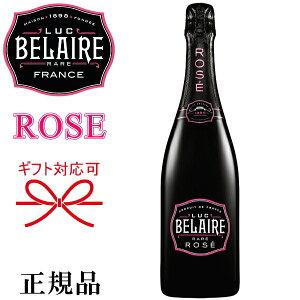 【正規品スパークリングワイン】LUC BELAIRE ROSE『 ルベレー ロゼ 750ml箱なし 』ルベレージャパンアンバサダー:ローランドさん世界最高級のロゼワインを生産するフランス南部のプロヴァンス