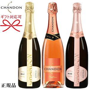 【正規品シャンドンスパークリングワイン】『 CHANDON 紅白&パッション 750ml×3本 』結婚御祝い 結婚式 出産 内祝 記念日 ギフト母の日 父の日 敬老の日 誕生日プレゼントバレンタイン ホワイ