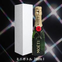 【モエ・アンペリアル・白】200mlボトル画像