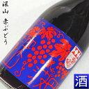 【葡萄のリキュール】『 丹波 深山ぶどう 8度 720ml 』小鼓 西山酒造場謹製【ブドウリキュール】【みやまぶどう…
