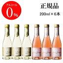 【正規品ノンアルコールスパークリングワイン飲料】『デュク・ドゥ・モンターニュ紅白200ml×6本』白&ロゼギフトセッ…