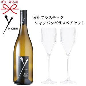 『yoshiki白ワイン&ペアグラスセット』正規品ワイ・バイ・ヨシキ シャルドネアンコール カリフォルニア 2019 750ml×1本トライタン素材チェアーズ樹脂グラス×2脚結婚御祝い 内祝 記念日 誕生