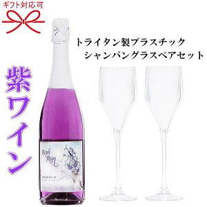 『スパークリングワイン&ペアグラスセット』正規品パープルレインスパークリングワイン 750ml×1本トライタン樹脂グラス×2脚お祝い 出産 内祝 記念日母の日 父の日 敬老の日 誕生日プレゼ