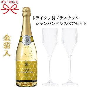 『スパークリングワイン&ペアグラスセット』国産マンズゴールド スパークリングワイン 720ml×1本トライタン素材チェアーズ樹脂グラス×2脚お祝い 出産 内祝 記念日母の日 父の日 敬老の日