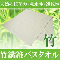 竹繊維バスタオル(約65×145cm)(4500g[1200匁] RTK433