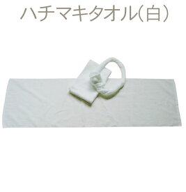 泉州タオル ちょっと細めのハチマキタオル(白) RTK6