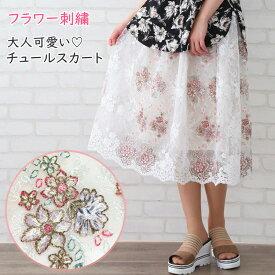スカート フラワー刺繍 チュールスカート チュール刺繍 ウエストゴム ミモレ丈 膝下丈 韓国ファッション ホワイト ベージュ 韓国製 韓国服 レディース ホワイト かわいい