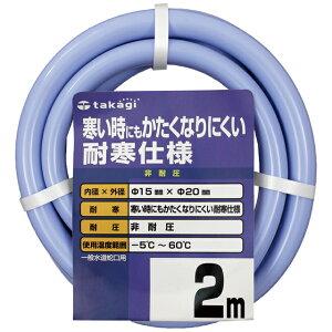 ホース 耐寒ソフトブルー 2m 内径15mm 外径20m 非耐圧 耐寒 PH22015FJ002TM タカギ takagi 公式 【安心の2年間保証】