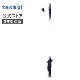 散水ノズル 可変式ジェットウォッシャー (シャワー付) G1136BK タカギ takagi 公式 【安心の2年間保証】