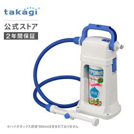 液肥散布 かんたん液肥希釈キット GHZ101N41 タカギ takagi 公式 【安心の2年間保証】