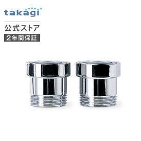 逆止弁 逆止弁アダプター JS431 タカギ takagi 公式 【安心の2年間保証】