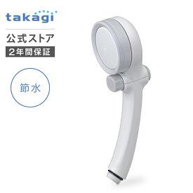 シャワーヘッド キモチイイシャワピタWT 塩素除去 節水 交換 おすすめ 美容 止水ボタン付き JSB022 タカギ takagi 公式 【安心の2年間保証】