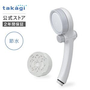 シャワーヘッド キモチイイシャワピタ Miz-e 交換 止水ボタン付き JSB333 タカギ takagi 公式 【安心の2年間保証】