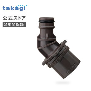 蛇口ニップル 地下散水栓ニップル ブラウン QF076BR タカギ takagi 公式 【安心の2年間保証】