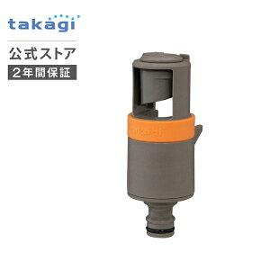 蛇口ニップル ラクロック蛇口アダプター QF5043BST タカギ takagi 公式 【安心の2年間保証】