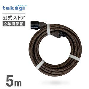 ホース 延長ホース 5m 内径7.5mm ホースリール ブラウン 耐圧 R005BRCR タカギ takagi 公式 【安心の2年間保証】