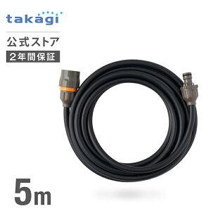 ホース 延長ホース 5m 内径7.5mm ホースリール 耐圧 R005BSTCR タカギ takagi 公式 【安心の2年間保証】