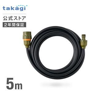 ホース 延長ホース 5m 内径7.5mm ホースリール 耐圧 R005OGNCR タカギ takagi 公式 【安心の2年間保証】