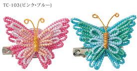 メタリックヤーンで作るきらきら蝶のブローチ [TC-103(ピンク・ブルー)] 【パナミ手芸メーカー直販 タカギ繊維】