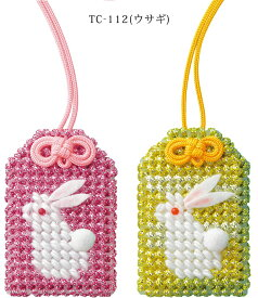 メタリックヤーンで作る安心お守りネームプレート [TC-112(ウサギ)] 【パナミ手芸メーカー直販 タカギ繊維】