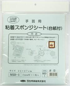 粘着スポンジシート(台紙付) [NSD-1] 【パナミ手芸メーカー直販 タカギ繊維】