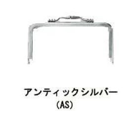 口金 [CH-119AS] 【パナミ手芸メーカー直販 タカギ繊維】