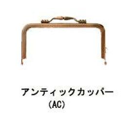 口金 [CH-119AC] 【パナミ手芸メーカー直販 タカギ繊維】