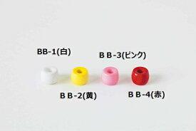 くるりんビーズ[BB-1〜4(白・黄・ピンク・赤)(20個入り)] 【パナミ手芸メーカー直販 タカギ繊維】