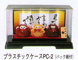 プラスチックケース [PC-2] 【パナミ手芸メーカー直販 タカギ繊維】