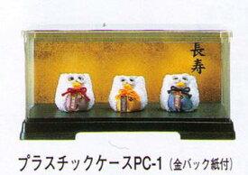 プラスチックケース [PC-1] 【パナミ手芸メーカー直販 タカギ繊維】