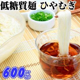 【送料無料】糖質オフ ひやむぎ 乾麺 900g(300g×3) 糖質制限 低糖質 麺50%オフ プラス 食物繊維が16倍