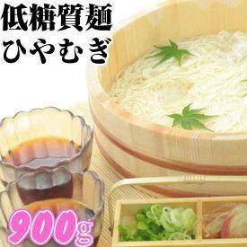 【送料無料】低糖質 麺 ひやむぎ 900g 乾麺 糖質オフ 50% 食物繊維 16倍 製麺所より直接お届け