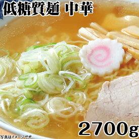 【送料無料】糖質制限 低糖質麺 麺 ラーメン 中華 2700g 乾麺 糖質オフ 製麺所より直接お届け
