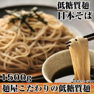 【送料無料】糖質40%オフ 低糖質 麺 日本そば 1500g 乾麺 糖質オフ 食物繊維 9倍 製麺所より直接お届け