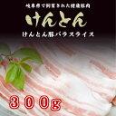【岐阜県産 けんとん豚バラスライス 300g】 鍋用 炒め用