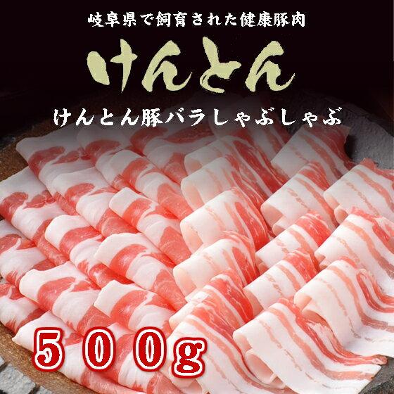 岐阜県産 けんとん豚バラしゃぶしゃぶ 500g 鍋用 炒め用