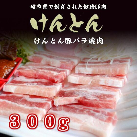 岐阜県産 けんとん豚バラ 300g 焼肉 ねぎま 選べる厚さ スライス