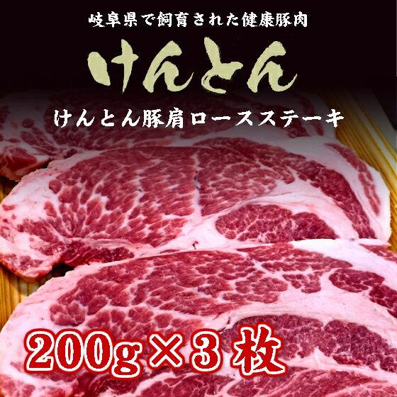 けんとん豚 肩ロース ステーキ 200g×3枚岐阜県/ 誕生日/贈り物に/母の日/ギフトにも
