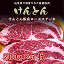 【けんとん豚 肩ロース ステーキ 200g×5枚】岐阜県/ 誕生日/贈り物に/母の日/ギフトにも