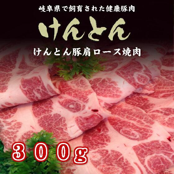 【けんとん豚 肩ロース 焼肉 300g】岐阜県/誕生日/贈り物に/母の日/ギフトにも