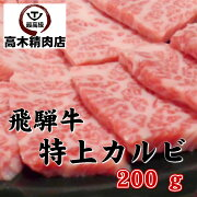 【飛騨牛特上カルビ200g】お歳暮/お中元/父の日/焼肉/カルビ/霜降り/A5/希少部位/バーベキュー