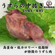 【国産うずら(内臓有,腸無)5羽(1羽/約120g)セット】【売れ筋】
