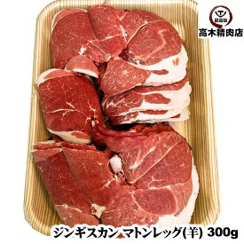 ジンギスカン マトンレッグ(羊)300g 選べる厚さ マトン 羊肉 ジンギスカン ジンギスカン マトン 肉 オーストラリア産 焼肉 丼 モモ肉 スライス