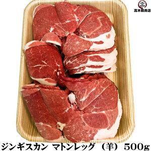 ジンギスカン マトンレッグ(羊)500g 選べる厚さ マトン 羊肉 ジンギスカン ジンギスカン マトン 肉 オーストラリア産 焼肉 丼 モモ肉 スライス